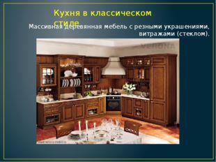 Кухня в классическом стиле Массивная деревянная мебель с резными украшениями,