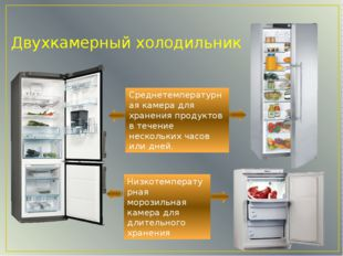 Двухкамерный холодильник Среднетемпературная камера для хранения продуктов в