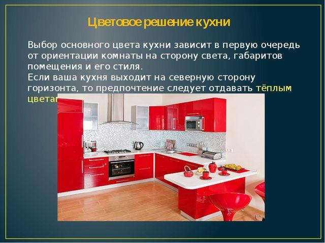 Цветовое решение кухни Выбор основного цвета кухни зависит в первую очередь...