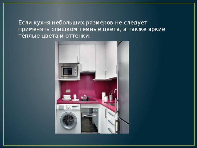 Если кухня небольших размеров не следует применять слишком темные цвета, а та...