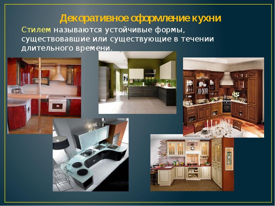 Декоративное оформление кухни Стилем называются устойчивые формы, существова...