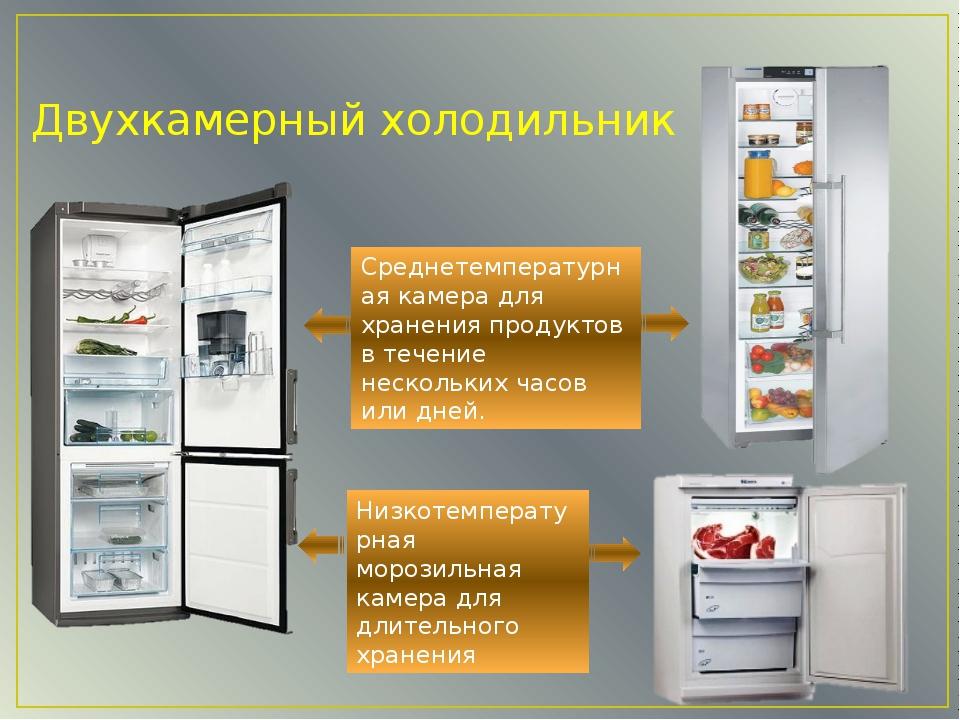 Двухкамерный холодильник Среднетемпературная камера для хранения продуктов в...