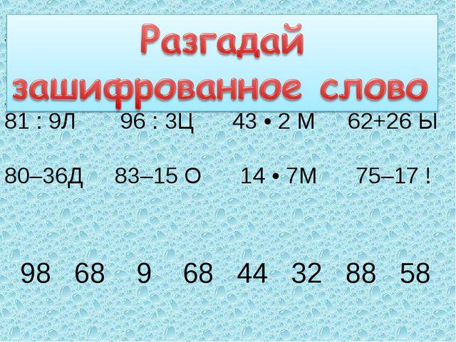 , . 81 : 9Л 96 : 3Ц 43 • 2 М 62+26 Ы 80–36Д 83–15 О 14 • 7М 75–17 ! 98 68 9 6...