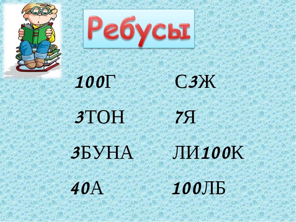 100Г С3Ж 3ТОН 7Я 3БУНА ЛИ100К 40А 100ЛБ