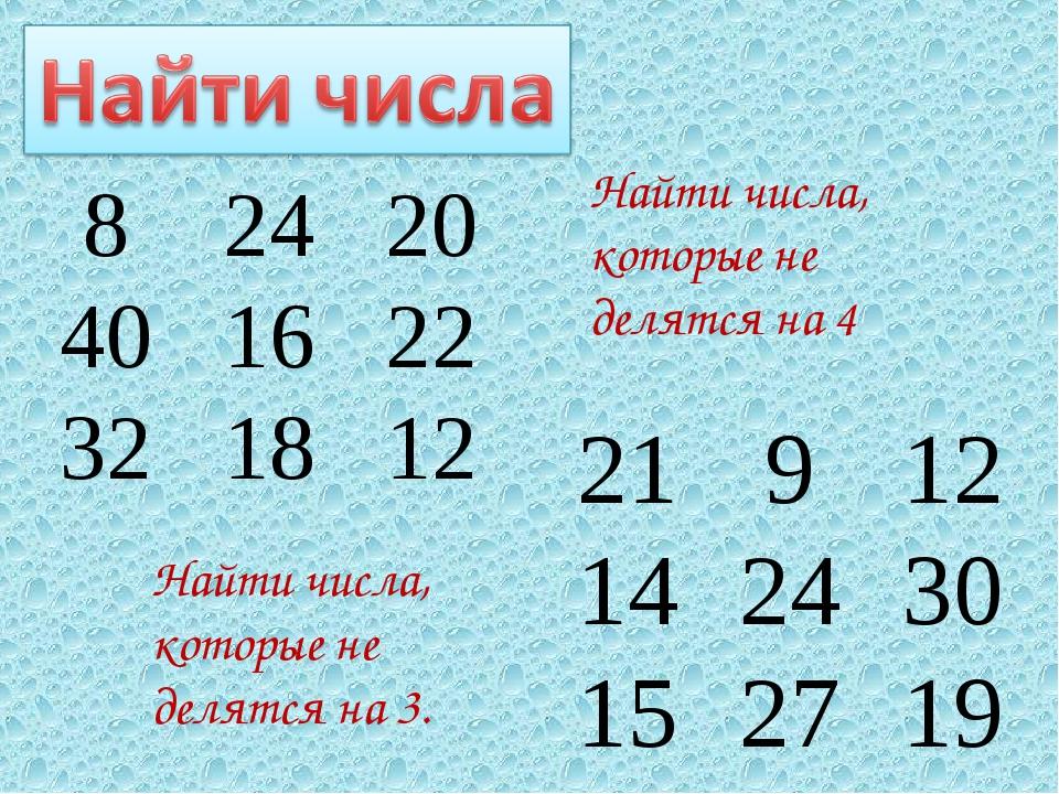 Найти числа, которые не делятся на 3. Найти числа, которые не делятся на 4 21...