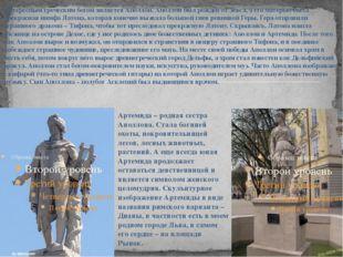 Интересным греческим богом является Аполлон. Аполлон был рожден от Зевса, а е