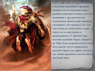 Арес – сын Зевса и Геры, бог войны, и жестоких сражений. В древней Греции это
