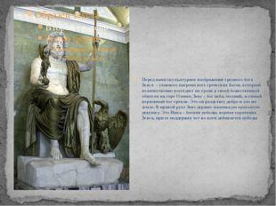 Перед вами скульптурное изображение грозного бога Зевса – главного патрона в