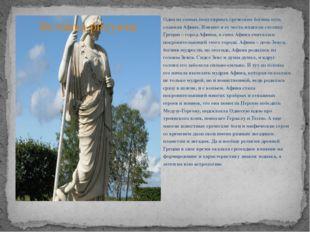 Одна из самых популярных греческих богинь есть славная Афина. Именно в ее че