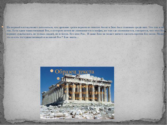 На первый взгляд может показаться, что древние греки верили во многих богов и...