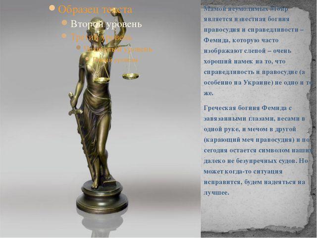 Мамой неумолимых Мойр является известная богиня правосудия и справедливости –...