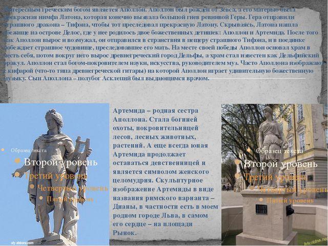 Интересным греческим богом является Аполлон. Аполлон был рожден от Зевса, а е...