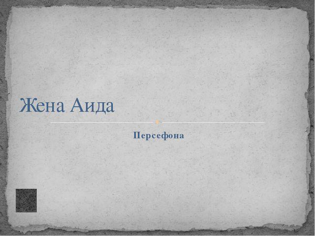 Персефона Жена Аида