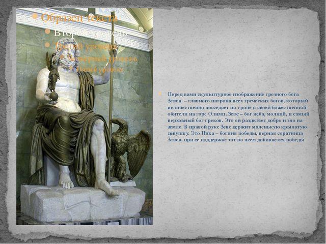 Перед вами скульптурное изображение грозного бога Зевса – главного патрона в...