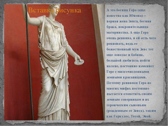 А это богиня Гера (еще известна как Юнона) – верная жена Зевса, богиня брака...