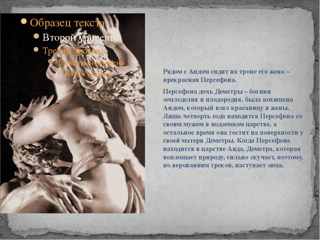 Рядом с Аидом сидит на троне его жена – прекрасная Персефона. Персефона дочь...