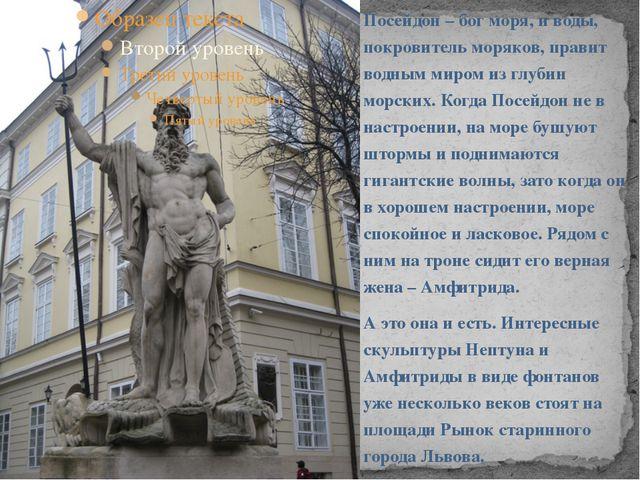 Посейдон – бог моря, и воды, покровитель моряков, правит водным миром из глуб...