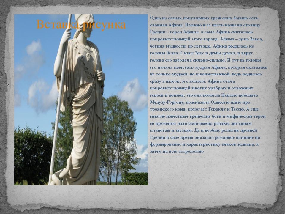 Одна из самых популярных греческих богинь есть славная Афина. Именно в ее че...
