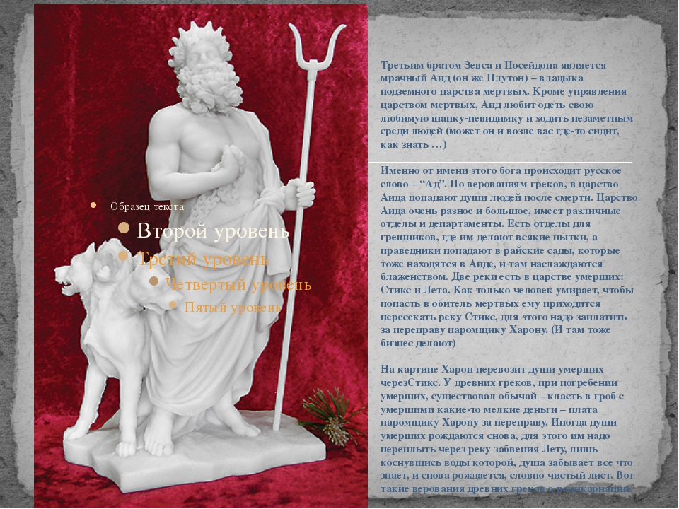 Третьим братом Зевса и Посейдона является мрачный Аид (он же Плутон) – владык...