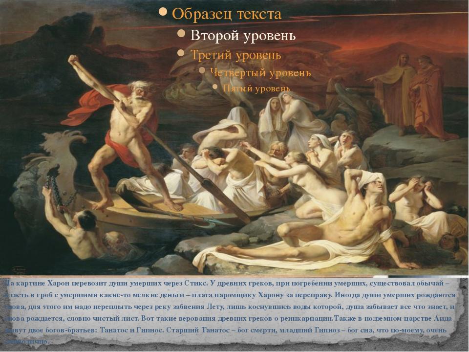 На картине Харон перевозит души умерших через Стикс. У древних греков, при п...