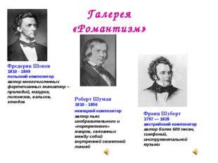 Галерея «Романтизм» Фредерик Шопен 1810 - 1849 польский композитор автор мног