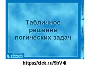 https://clck.ru/9bV4i