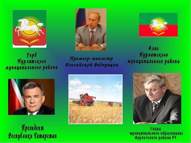 Премьер-министр Российской Федерации