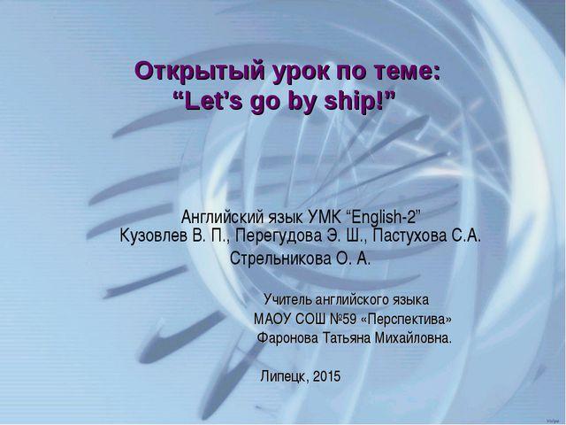 """Открытый урок по теме: """"Let's go by ship!"""" Aнглийский язык УМК """"English-2"""" Ку..."""