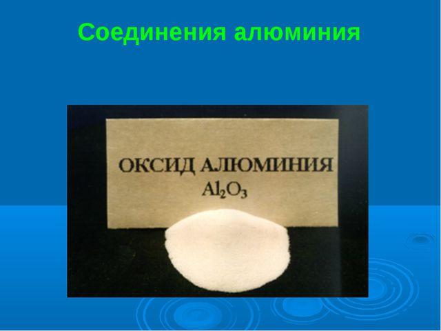 Соединения алюминия