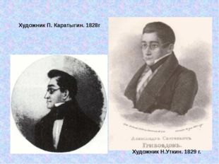 Художник Н.Уткин. 1829 г. Художник П. Каратыгин. 1828г