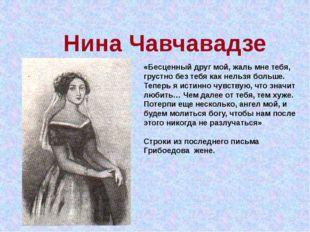 Нина Чавчавадзе «Бесценный друг мой, жаль мне тебя, грустно без тебя как нель