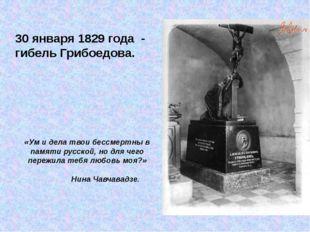 30 января 1829 года - гибель Грибоедова. «Ум и дела твои бессмертны в памяти
