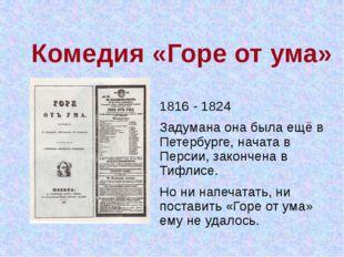 1816 - 1824 Задумана она была ещё в Петербурге, начата в Персии, закончена в