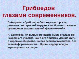 Грибоедов глазами современников. Б.Андреев: «Грибоедов был хорошего роста, до