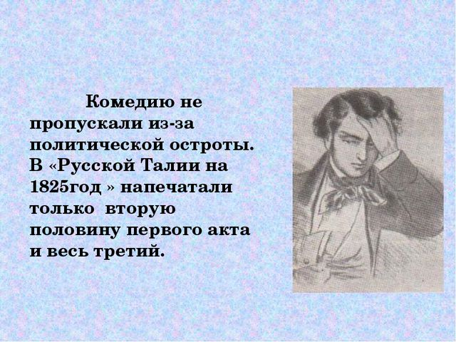Комедию не пропускали из-за политической остроты. В «Русской Талии на 1825го...