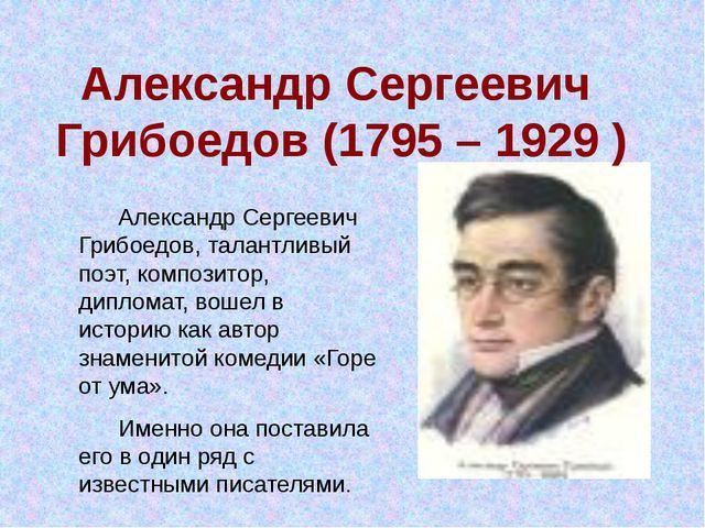 Александр Сергеевич Грибоедов, талантливый поэт, композитор, дипломат, вошел...