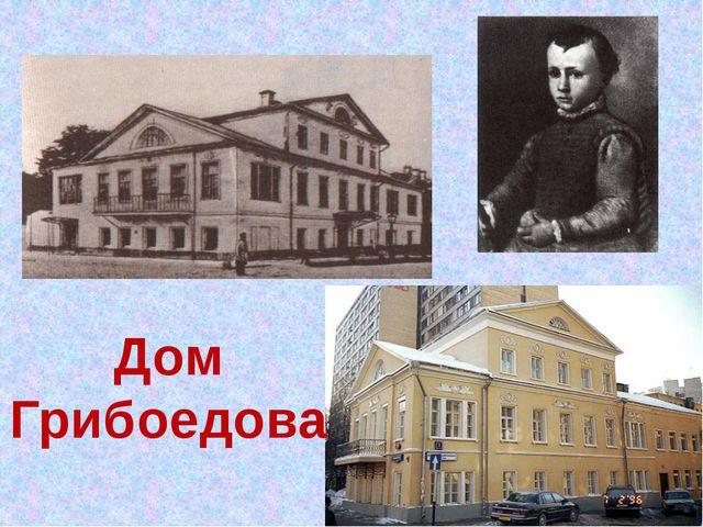 Дом Грибоедова