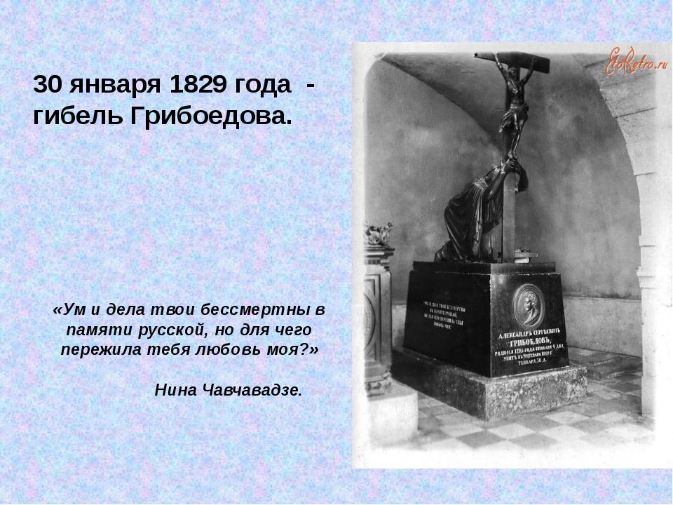 30 января 1829 года - гибель Грибоедова. «Ум и дела твои бессмертны в памяти...