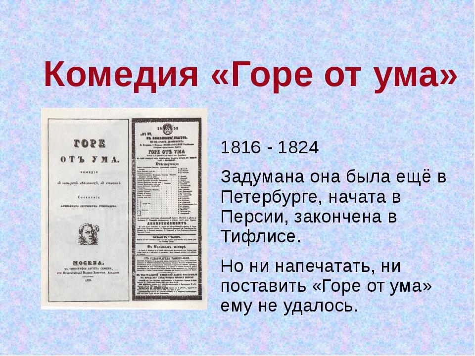 1816 - 1824 Задумана она была ещё в Петербурге, начата в Персии, закончена в...