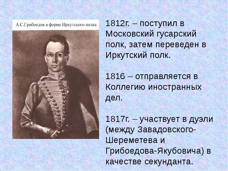 1812г. – поступил в Московский гусарский полк, затем переведен в Иркутский по...