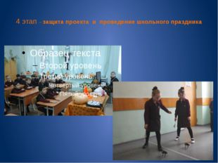 4 этап – защита проекта и проведение школьного праздника