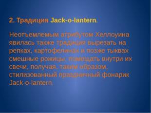 2. Традиция Jack-o-lantern. Неотъемлемым атрибутом Хеллоуина явилась также т
