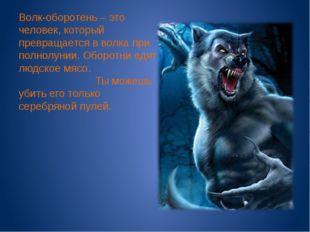 Волк-оборотень – это человек, который превращается в волка при полнолунии. О