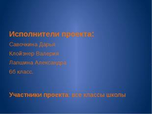 Исполнители проекта: Савочкина Дарья Клойзнер Валерия Лапшина Александра 6б