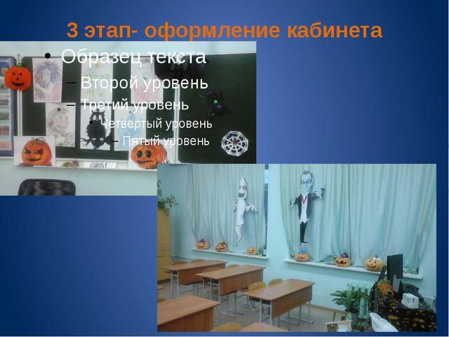 3 этап- оформление кабинета