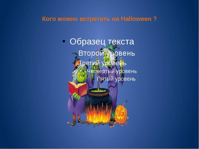 Кого можно встретить на Halloween ?
