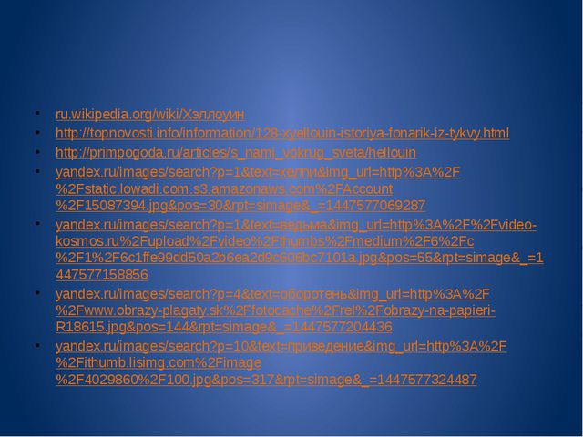 ru.wikipedia.org/wiki/Хэллоуин http://topnovosti.info/information/128-xyello...