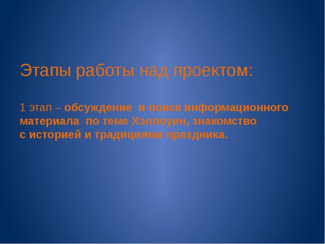 Этапы работы над проектом: 1 этап – обсуждение и поиск информационного мате...