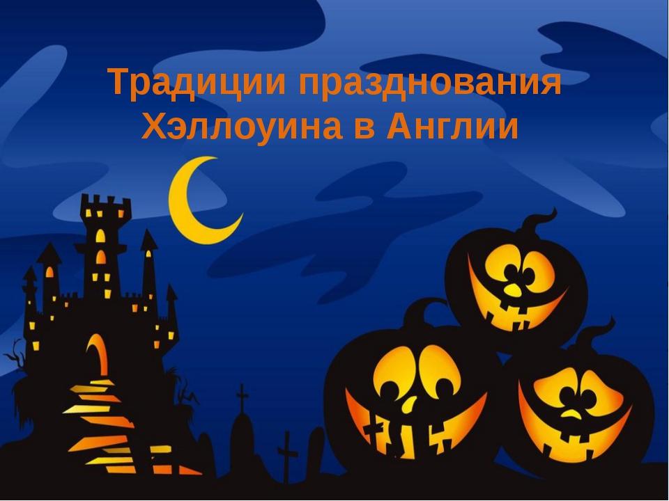 Традиции празднования Хэллоуина в Англии