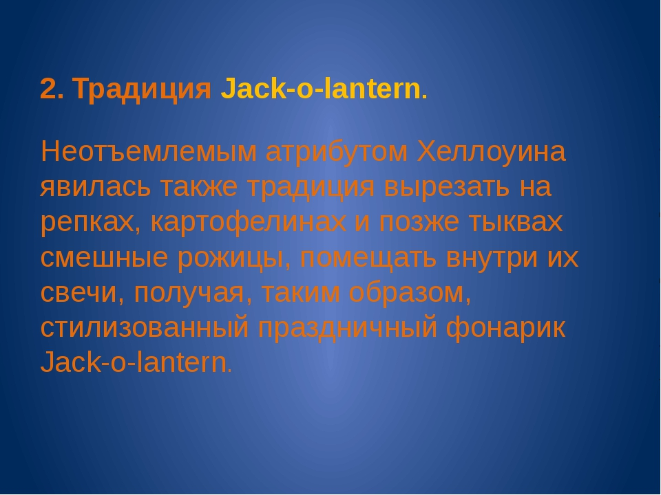 2. Традиция Jack-o-lantern. Неотъемлемым атрибутом Хеллоуина явилась также т...